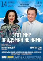 """Михаил Сим и Елена Тарадай. """"Этот мир придуман не нами"""""""