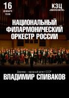 """Национальный симфонический оркестр России. """"Владимир Спиваков приглашает..."""""""