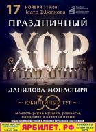 Праздничный хор Данилова монастыря