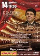 К 55-летнему юбилею Андрея Григорьева