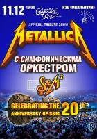 «Metallica Show S&M Tribute» с симфоническим оркестром  12+