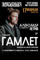"""""""Гамлет"""". В гл. роли: АЛЕКСАНДР ПЕТРОВ"""
